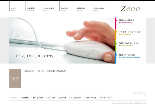 株式会社zenn