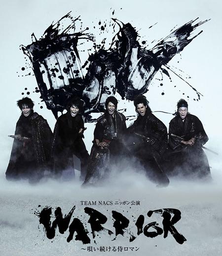 チームナックス「WARRIOR」