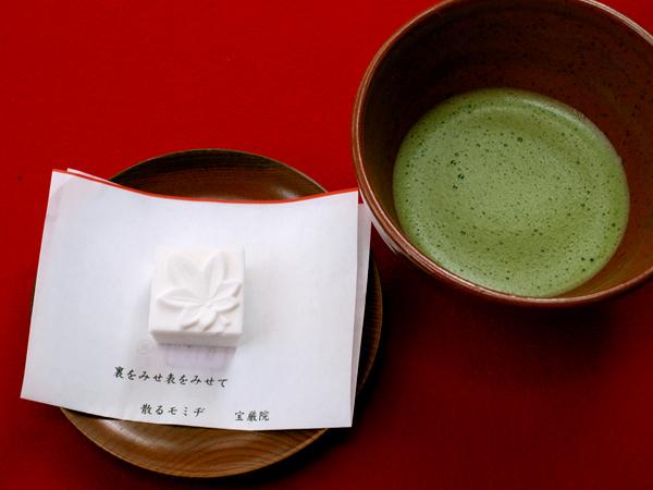 宝厳寺の抹茶